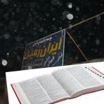 برترین لغت نامههای انگلیسی و فارسی ۲۰۱۴ برای اندروید
