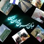زبان آموزان برتر ترم پاییز زبانسرای ایران زمین شعبه های مختلف