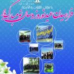 پیام تبریک عید ۹۴ مدیر زبانسرای ایران زمین ریز
