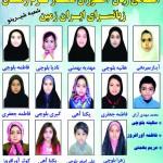 اسامی زبان آموزان ممتاز ترم زمستان زبانسرای ایران زمین شعبه شیرینو