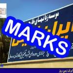 اعلام نمرات از طریق سایت