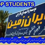 زبان آموزان برتر ترم بهار۱ زبانسرای ایران زمین