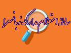 سامانه استعلام مدارک زبانسرای ایران زمین