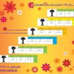 تقویم آموزشی سال ۱۳۹۵ زبانسرا