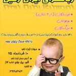 آغاز ثبت نام ترم B زبانسرای ایران زمین