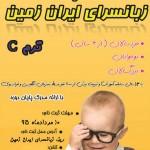 آغاز ثبت نام ترم C زبانسرای ایران زمین شهرستان جم در کلیه شعب
