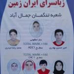 زبان آموزان برتر ترم B زبانسرای ایران زمین شهرستان جم در کلیه شعب