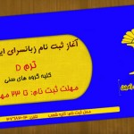 آغاز ثبت نام ترم D زبانسرای ایران زمین