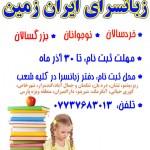 آغاز ثبت نام ترم E زبانسرای ایران زمین