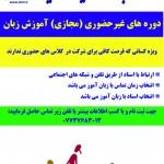 آغاز به کار دوره غیرحضوری(مجازی) زبان در ایران زمین