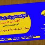 مهلت ثبت نام ترم B (تابستان) ایران زمین