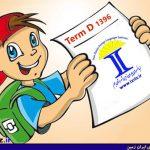 نمرات ترم D سال ۱۳۹۶ زبانسرای ایران زمین شهرستان جم
