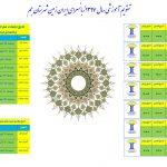 تقویم آموزشی سال ۱۳۹۷ زبانسرای ایران زمین شهرستان جم