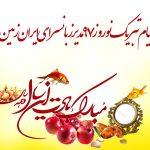 پیام تبریک نوروز ۹۷ مدیر زبانسرای ایران زمین