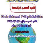 آغاز ثبت نام ترم تابستان (B) زبانسرای ایران زمین