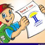 نمرات ترم Fسال ۹۶زبانسرای ایران زمین شهرستان جم