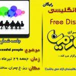 گزارش تصویری جلسات بحث آزاد شماره ۳ و ۴ و موضوع جلسه پنجم