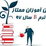 زبان آموزان ممتاز ترم B سال ۹۷ شعب مختلف ایران زمین