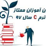 زبان آموزان ممتاز ترم C سال ۹۷ شعب مختلف ایران زمین
