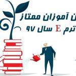 زبان آموزان ممتاز ترمE سال ۹۷ شعب مختلف ایران زمین