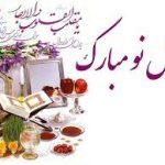 پیام تبریک سال ۱۳۹۸ مدیریت زبانسرای ایران زمین