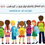 آغاز ثبت نام ترم تابستان زبانسرای ایران زمین در کلیه شعب
