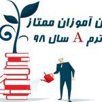 زبان آموزان ممتاز ترمA سال ۹۸ شعب مختلف ایران زمین