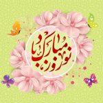 پیام تبریک سال نو مدیر زبانسرای ایران زمین
